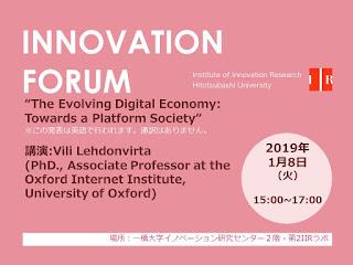 【イノベーションフォーラム】2019.1.8 Vili Lehdonvirta
