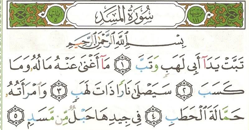 Surah Al Lahab Dan Artinya | Seputar Islam