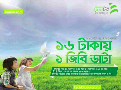 Teletalk-1GB-5Days-16Tk-Victory-Day-Offer!