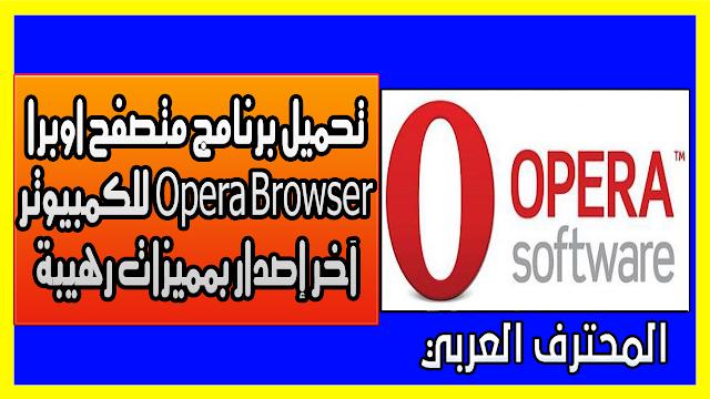 تحميل برنامج متصفح اوبرا Opera Browser للكمبيوتر آخر إصدار بمميزات رهيبة