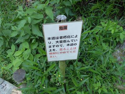 むろいけ園地 湿生花園  木道 注意書き