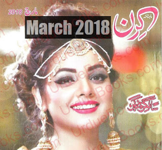 Kiran Digest March 2018 pdf