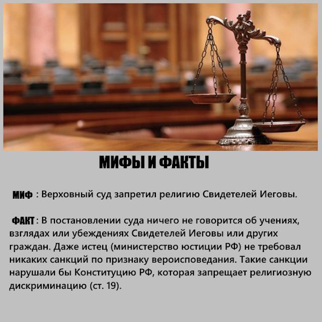 Запрет Свидетелей Иеговы в России
