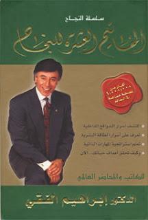 كتاب تربية الاطفال ابراهيم الفقي pdf