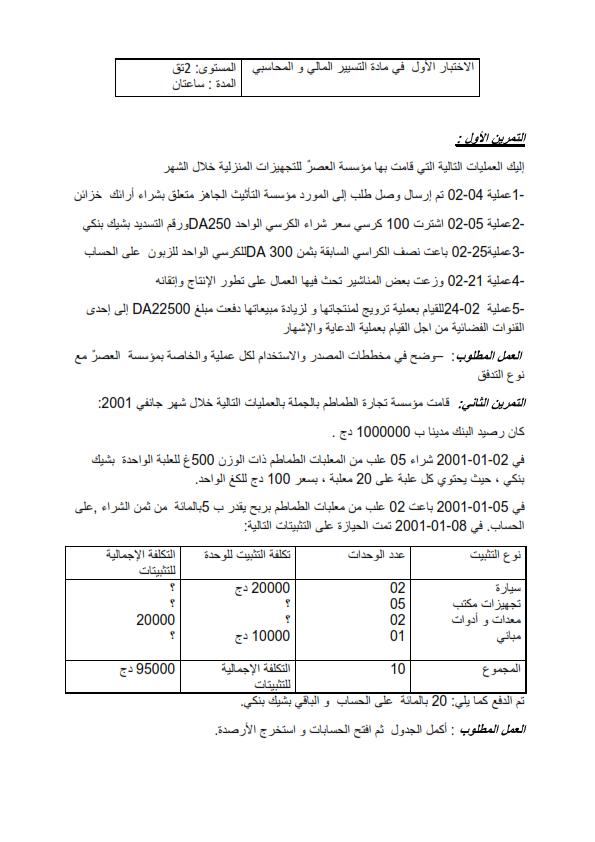 امتحان في مادة التسيير المحاسبي و المالي للسنة الثانية ثانوي الفصل الأول