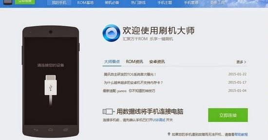 Download Romaster V 4 0 6 12462 China Gadgets Reviews