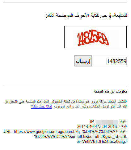 The reasons for the emergence of CAPTCHA Code when searching through Google