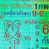 หวยลูกข้าวเหนียวสั่งลุย หวยทำมือ งวด 1/02/61