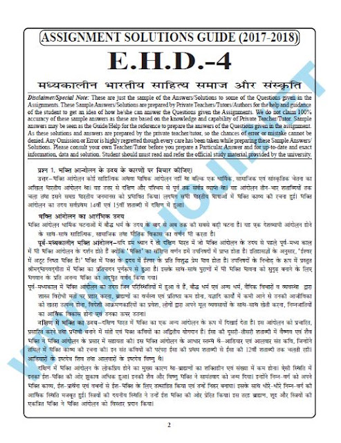 IGNOU BDP Solved Assignment EHD-4 Hindi Medium