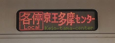 京王電鉄 各停 京王多摩センター行き5 都営10-300形440F