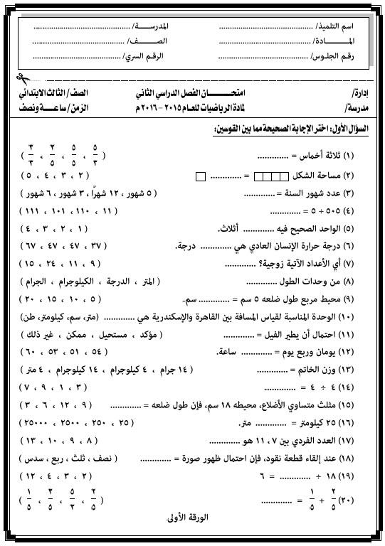 امتحان نصف الترم فى الرياضيات للصف الثالث الابتدائى , الترم الثانى
