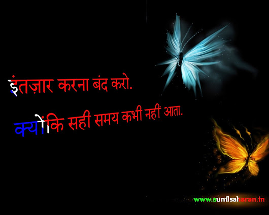 Don't Wait - Inspirational Hindi Quote about Life ~ SunilSaharan.in - Picture Gallery