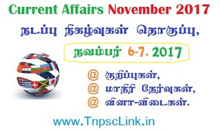 TNPSC Current Affairs November 6-7, 2017 in Tamil - Download PDF