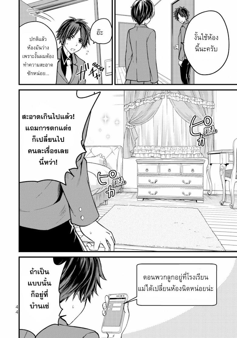 Ojousama no Shimobe - หน้า 5