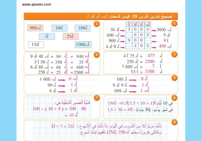 تمارين درس قياس السعات للمستوى الثالث + التصحيح