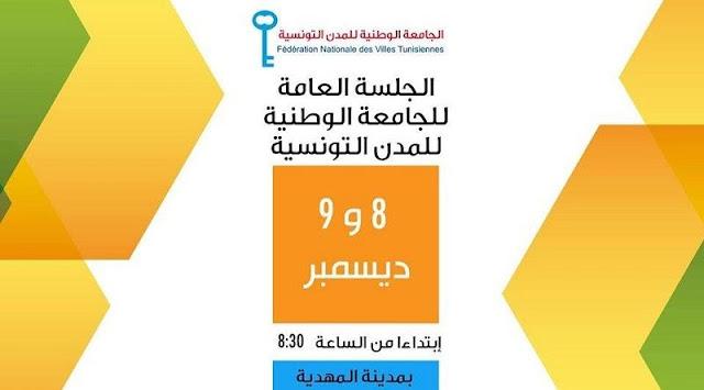 المهدية : انطلاق اشغال الجلسة العامة الثامنة  للجامعة الوطنية للمدن التونسية