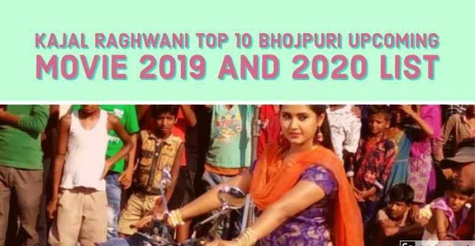 Kajal Raghwani Top 10 Bhojpuri Upcoming movie 2019 and 2020 list
