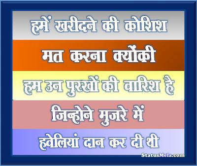 Yadav-Attitude-Status