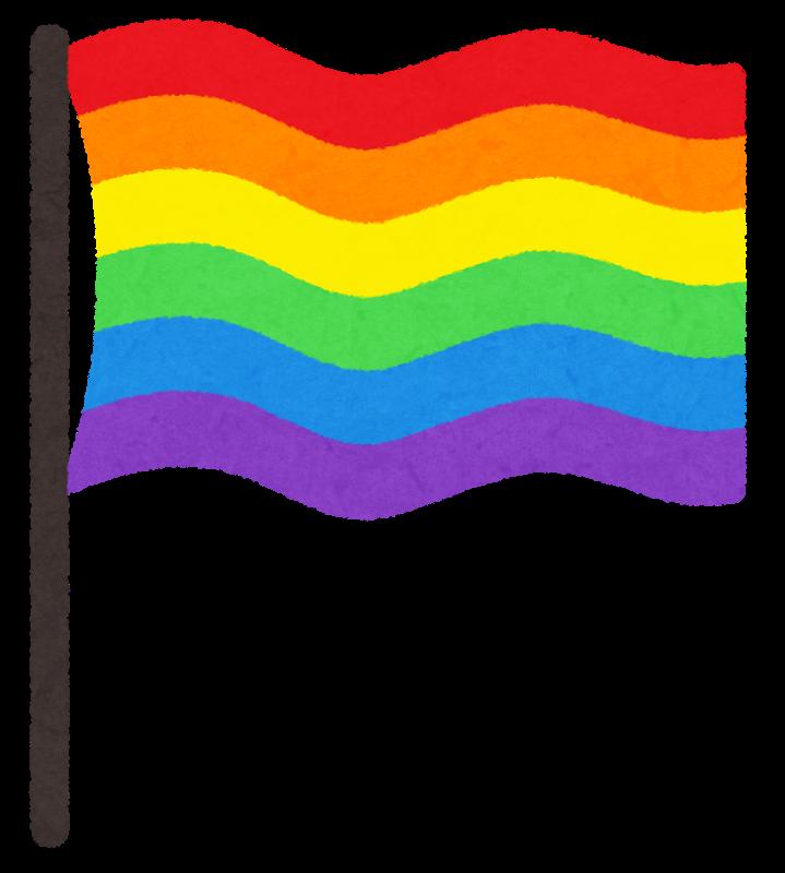 図:LGBTの旗