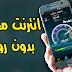 تشغيل الأنترنت مجانا على هواتف الأندرويد 2017 بطريقة سهلة ومضمونة {شغال في اتصالات المغرب}