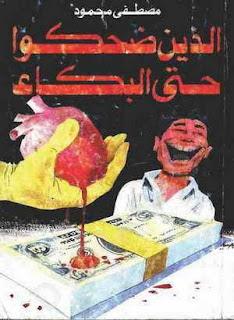 كتاب الذين ضحكوا حتى البكاء pdf