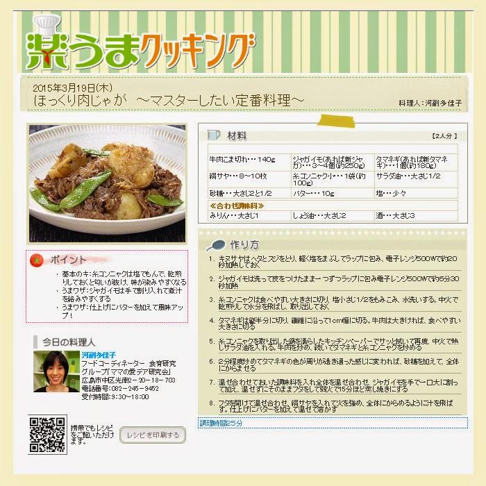 http://www.rcc-tv.jp/imanama/ryori/?d=20150319