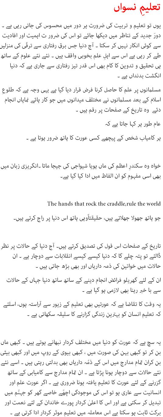 taleem e niswan essay with coding ashar in urdu