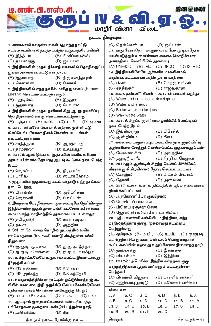 TNPSC Group 4 Current Affairs Model Papers, Dinamalar Feb 6, 2018, Download as PDF