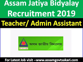Assam Jatiya Bidyalay Recruitment 2019-Teacher/ Administrative Assistant