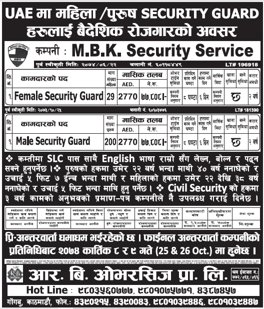 Jobs in UAE for Nepali, Salary Rs 77,808