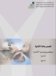 كتاب ميكروبيولوجيا الأغذية عملى pdf