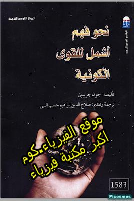 تحميل كتاب نحو فهم أشمل للقوي الكونية pdf برابط مباشر
