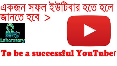 একজন সফল ইউটিউবার হতে হলে জানতে হবে । To be a successful YouTube, you need to know - MR Laboratory