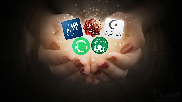 أفضل التطبيقات الدينيه والرمضانيه