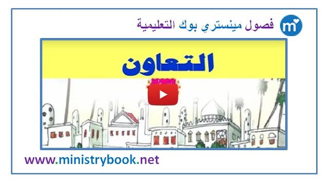 شرح درس التعاون - لغة عربية الصف الاول الاعدادي ترم ثاني 2019-2020-2021-2022-2023-2024-2025