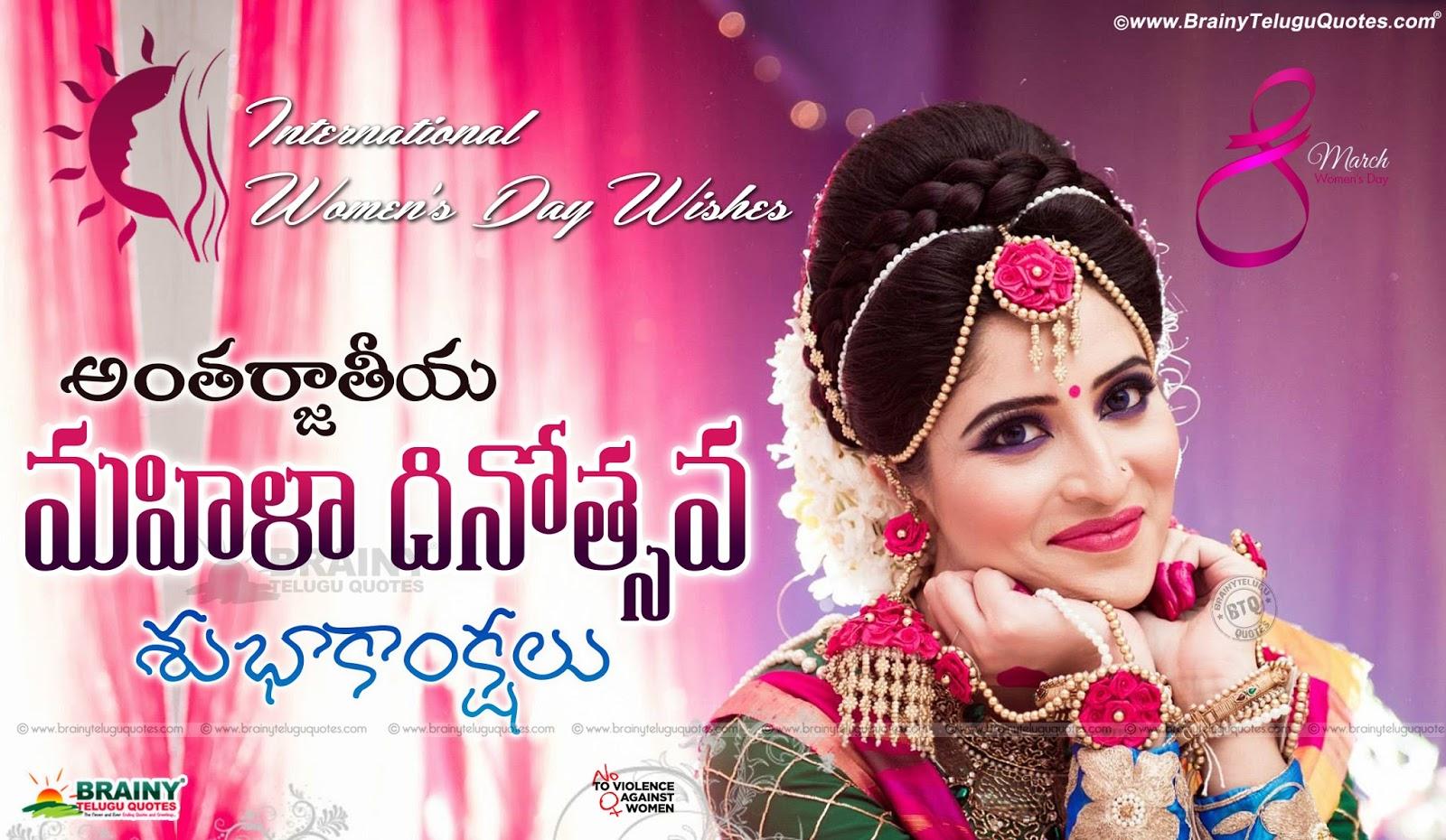 Trending Telugu Best International Womens Day Telugu Greetings