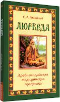 Матвеев С.А. Аюрведа: Древнеиндийская медицинская практика