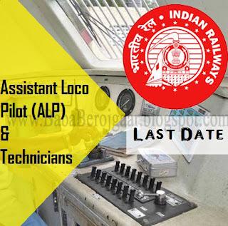 Last date – Assistant Loco Pilot and Technicians 2018