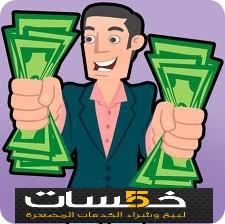 كيفية ربح المال من موقع خمسات