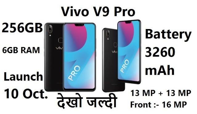 Vivo V9 Pro Unboxing, first impression, Specifications, price Rs. 17,990