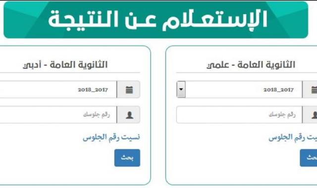 نتائج الامتحانات |  وزارة التربية والتعليم اليمنية