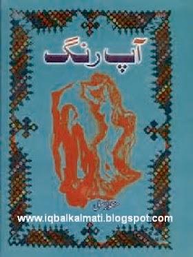 Balochi Poetry Shayari Book Aap Rang by Manzoor Bismil