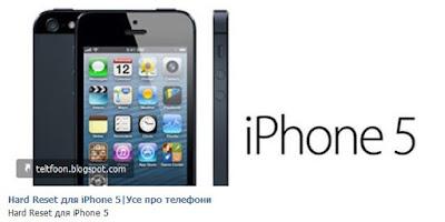 Hard Reset для iPhone 5