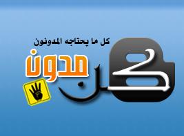 افضل 5 مدونات عربية متخصصة في بلوجر