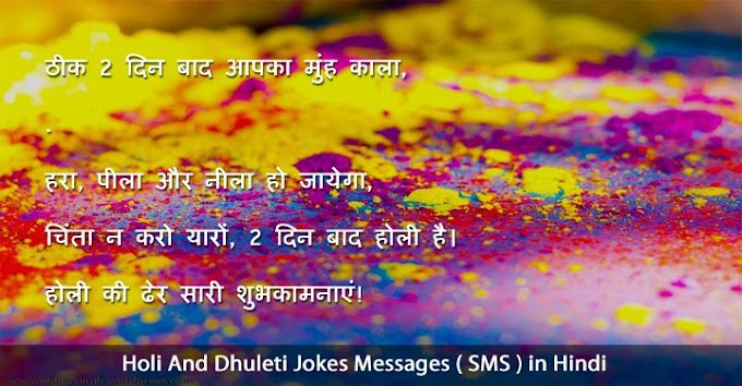 27 Latest Holi And Dhuleti Jokes Messages ( SMS ) in Hindi