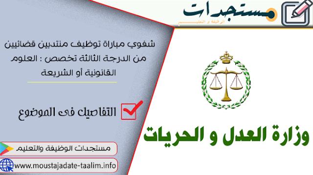 وزارة العدل: شفوي مباراة توظيف منتدبين قضائيين من الدرجة الثالثة تخصص : العلوم القانونية أو الشريعة