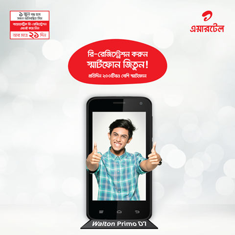 Airtel Re-registration and win a Walton Primo D7 smartphone!