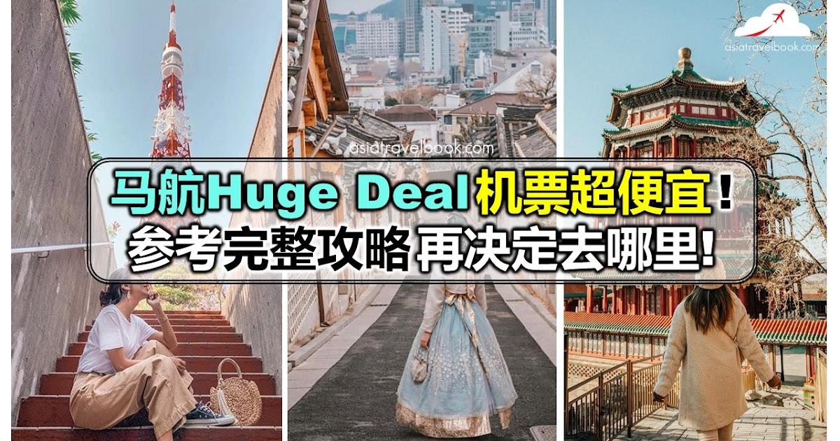 Asia Travel Book: 馬航Huge Deal機票促銷超便宜!參考完整攻略再決定去哪里!