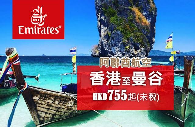廉航價坐阿聯酋,香港飛曼谷HK$755起,仲包30kg行李寄艙 - 阿聯酋航空