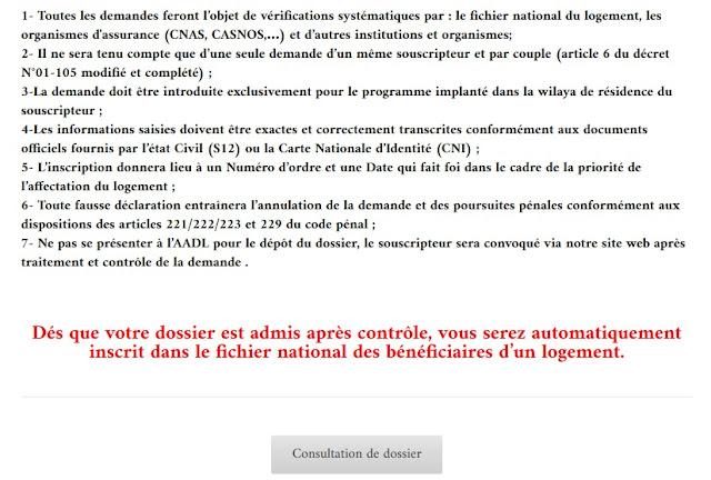 موقع التسجيل في سكنات وكالة عدل inscription.aadl.dz